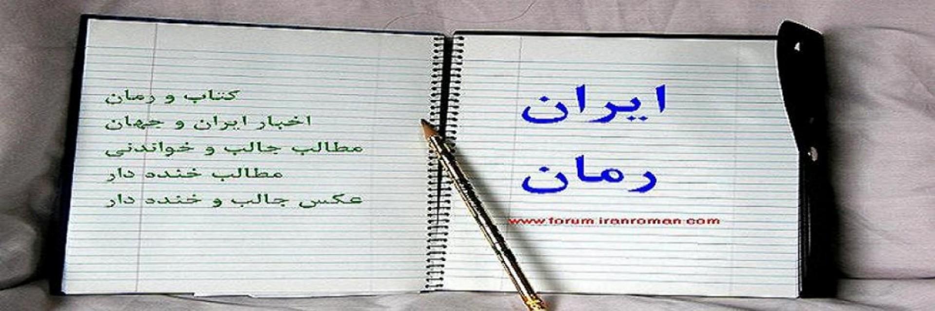 ایران رمان
